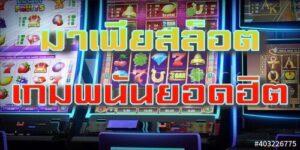 Casino play free
